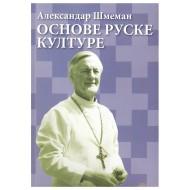 Osnova ruske kulture - Aleksandar Šmeman