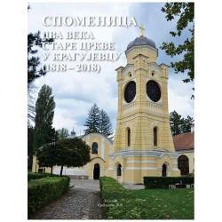 Spomenica dva veka stare crkve u Kragujevcu (1818-2018)