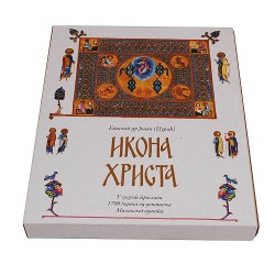 Ikona Hrista - Episkop dr Jovan (Purić)