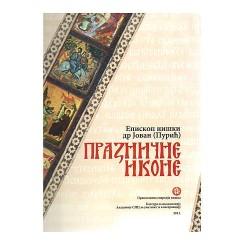 Praznične ikone - Episkop niški dr Jovan (Purić)