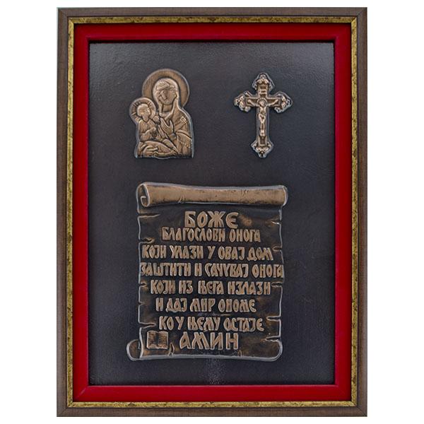 Blagoslov u bakru (48x35) cm
