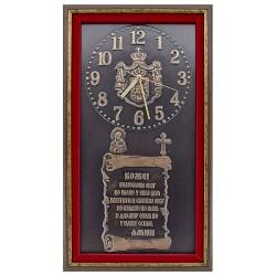 Sat sa blagoslovom u bakru (57x32) cm