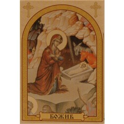 Božić, ikone za sveće 100 kom.